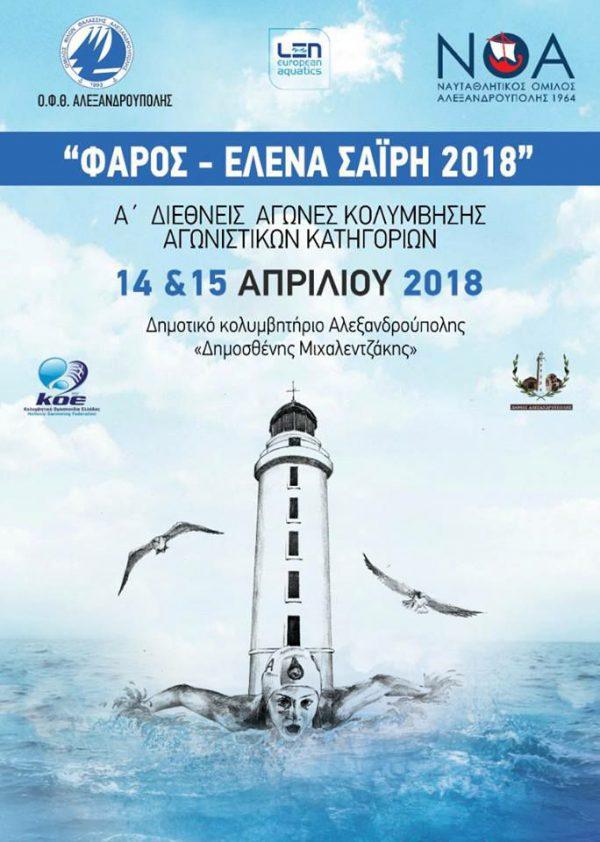 """""""ΦΑΡΟΣ-ΕΛΕΝΑ ΣΑΪΡΗ 2018"""""""