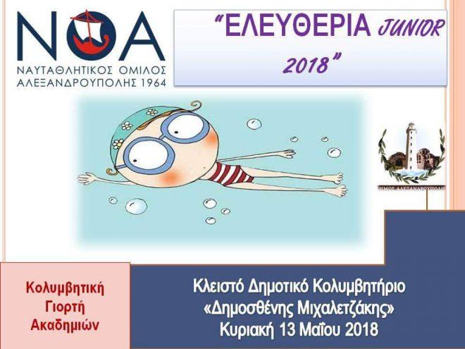 """""""ΕΛΕΥΘΕΡΙΑ JUNIOR 2018"""""""