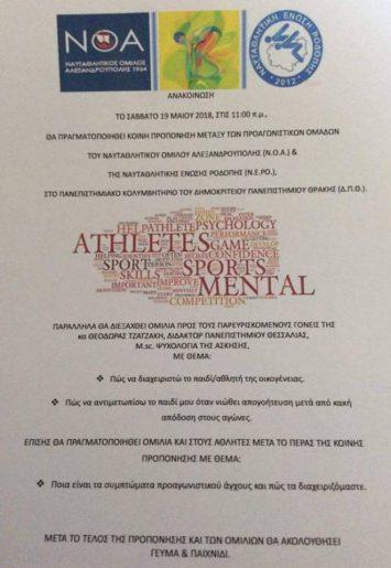 """""""Κοινή προπόνηση Ν.Ο.Α- Ν.Ε.ΡΟ και ομιλία αθλητικής ψυχολόγου με θέμα""""Ψυχολογία της άσκησης"""""""