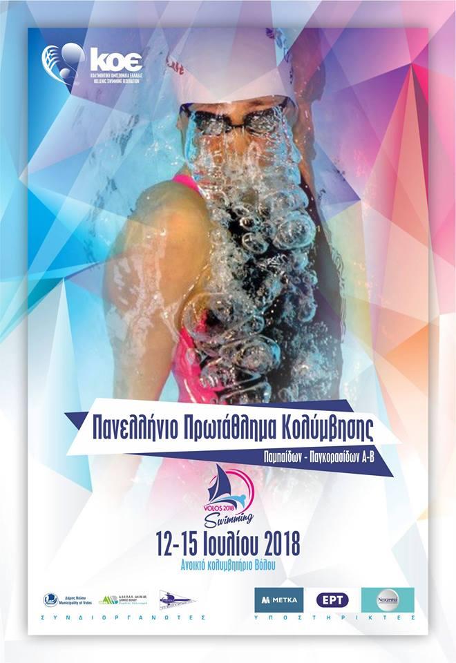 """""""Πανελλήνιο Πρωτάθλημα Κολύμβησης Παμπαίδων-Παγκορασίδων Α-Β"""""""
