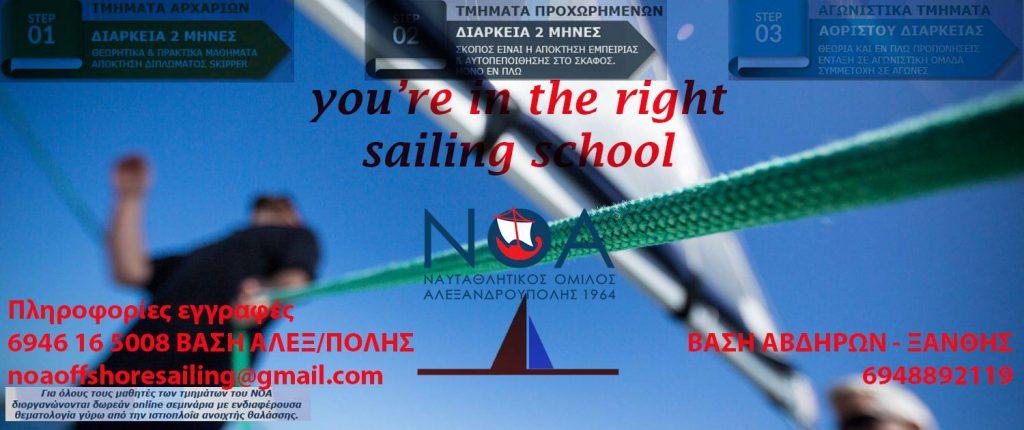 Νέα τμήματα ιστιοπλοΐας ανοιχτής θαλάσσης στην Αλεξανδρούπολη και στα Άβδηρα (Ξάνθη)