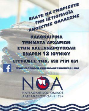 Καλοκαιρινή Σχολή Ιστιοπλοΐας Ανοιχτής Θαλάσσης στην Αλεξανδρούπολη