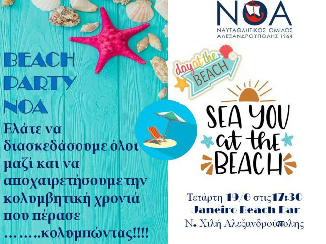 """Beach Party NOA"""