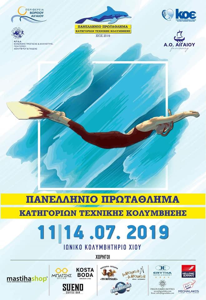 """""""Πανελλήνιο Πρωταθλήμα Τεχνικής Κολύμβησης"""", Χιος, 11-14 Ιουλίου 2019"""
