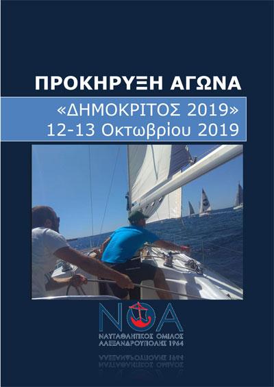 """Προκήρυξη αγώνα ανοιχτής θαλάσσης """"ΔΗΜΟΚΡΙΤΟΣ 2019"""""""