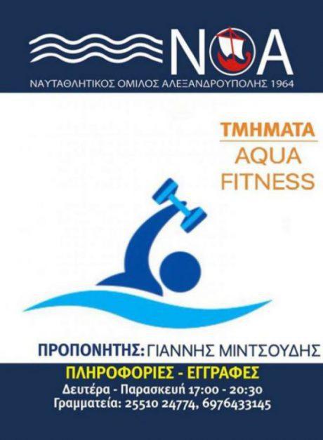 """""""Τμήμα Aqua Fitness ΝΟΑ"""""""