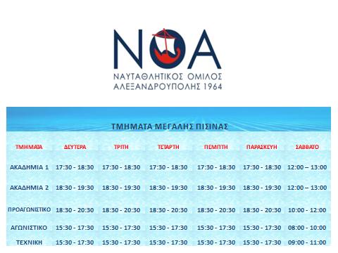 """""""Πρόγραμμα μεγάλης πισίνας 2019-2020"""""""