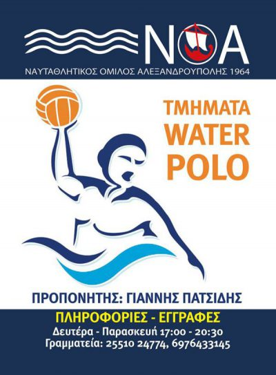"""""""Τμήμα υδατοσφαίρισης ΝΟΑ- Έναρξη εγγραφών"""""""