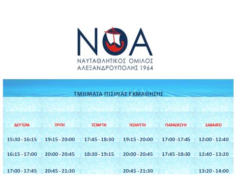 """""""Πρόγραμμα πισίνας εκμάθησης 2019-2020"""""""